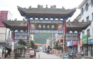 【柞水图片】凤凰古镇~~~柞水溶洞  2012年8月18日