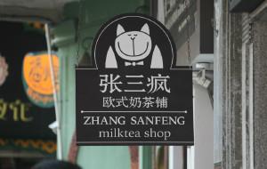 鼓浪屿美食-张三疯奶茶店(街心公园店)