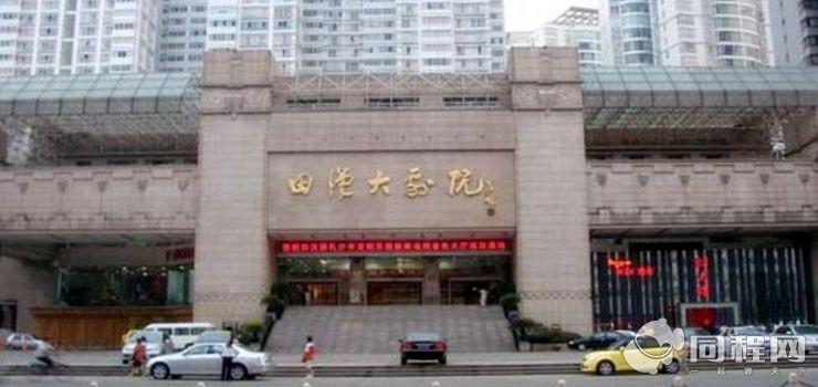 长沙田汉大剧院