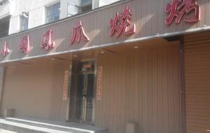 锦州美食-小国凤爪烧烤(锦州店)
