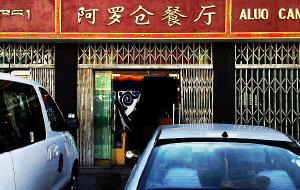 西藏美食-阿罗仓餐厅