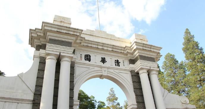 Image result for 清华大学