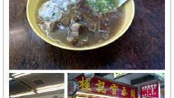 香港美食-桂记云吞面(众安街店)