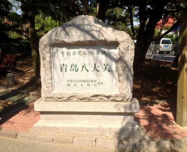 青岛八大关风景区