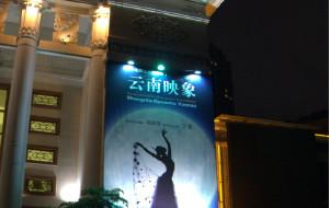 昆明娱乐-云南艺术剧院