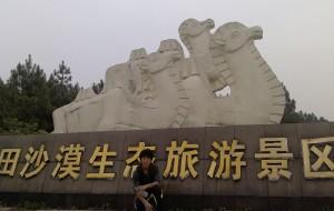 南昌娱乐-厚田沙漠生态旅游景区