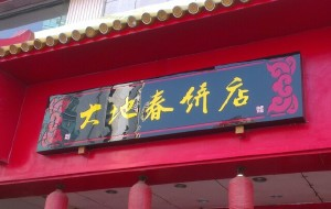 大连美食-大地春饼店(黄河路店)