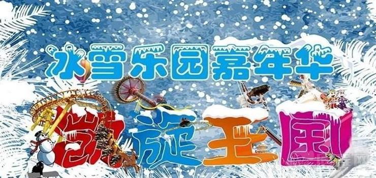 天津凯旋王国(冰雪乐园嘉年华)