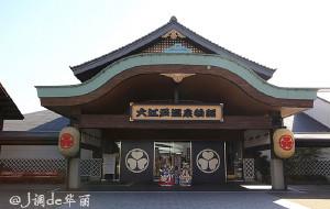 日本娱乐-大江户温泉物语