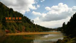 甘南景点-达宗湖