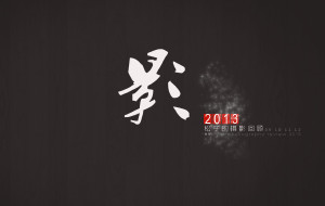 【襄阳图片】《影》松子的2013年行走印记 (76P)