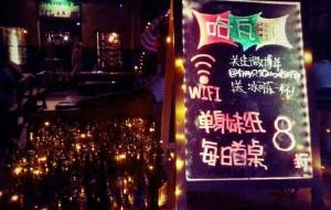 北海娱乐-哈瓦那酒吧