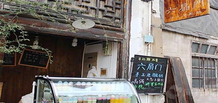 平江路六扇门老酸奶