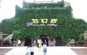 【东阳图片】2014年五一横店游(番外)——屏岩洞府、梦幻谷