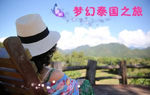 """【清莱图片】第一次出国自由行:14天暴走""""梦幻泰国之旅""""(普吉岛、清迈、拜县、清莱、曼谷)"""