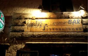 西藏娱乐-矮房子音乐(新店)