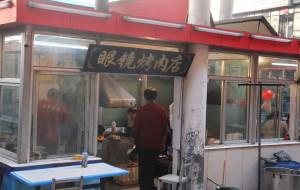 嘉峪关美食-眼镜烤肉店