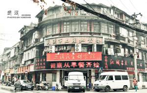 湖北美食-三镇民生甜食馆(胜利街店)