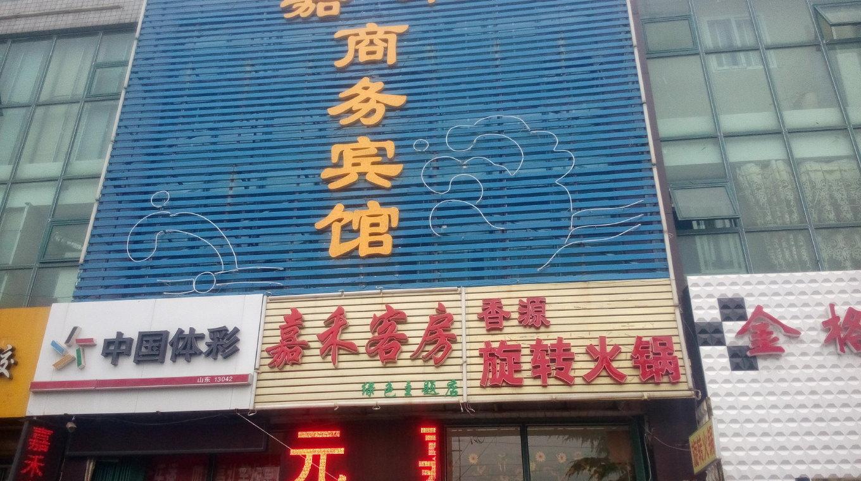 嘉禾商务宾馆 潍坊歌尔店 预订