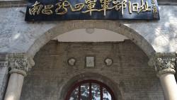 南昌景点-新四军军部旧址