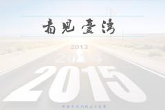 看见台湾(2013、14、15连续三年到访台湾)——一篇碎碎念的城市记