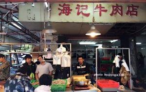 广东美食-海记牛肉店(八合里总店)