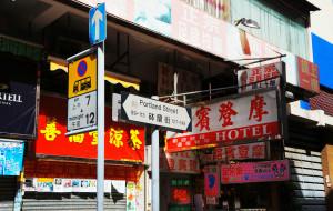 香港娱乐-砵兰街