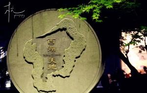 杭州娱乐-西湖天地