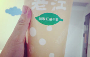 高雄美食-老江红茶牛奶(总店)