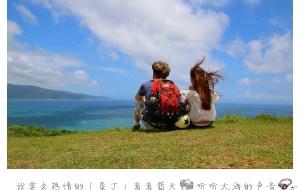 【台中图片】我们大手La小手❤一起环岛+旅行(台湾环岛超全悠游攻略❤饱含大量图片&精编文字)
