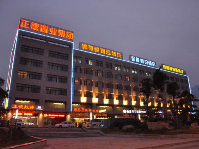 徐州金晨假日酒店(A座)预订