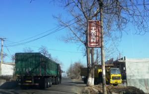 【石头村图片】《自驾游中国(周末)》2013冬季 【河北于家石头村、苍岩山】随风随性