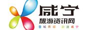 咸宁旅游资讯网
