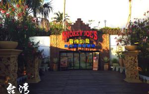 垦丁美食-冒烟的乔美式墨西哥餐厅(垦丁店)
