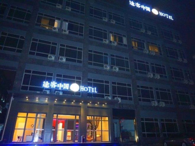 途客中国酒店(温州娄桥火车南站店)预订