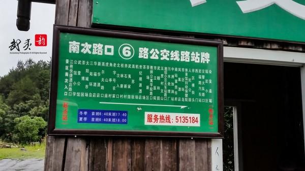 上海→武夷山:现在武夷山共有三个火车站一个飞机场,只不过武夷山