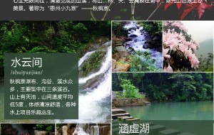 【博罗图片】清明惠州秋枫寨自驾行