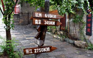 【宿迁图片】【2016】十一,在路上,全程3425公里(回家与旅行两不误)