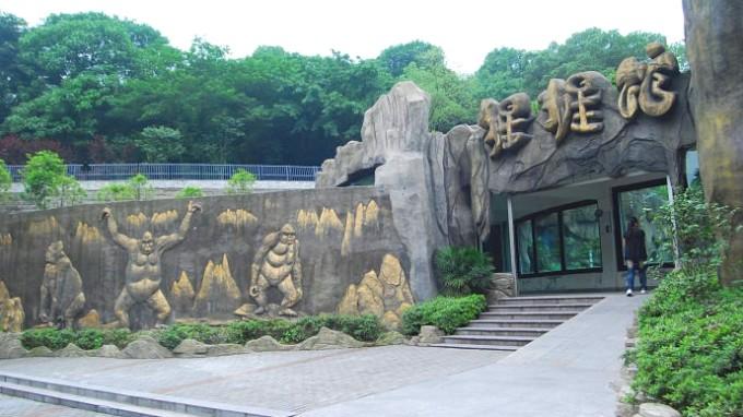 重庆动物园