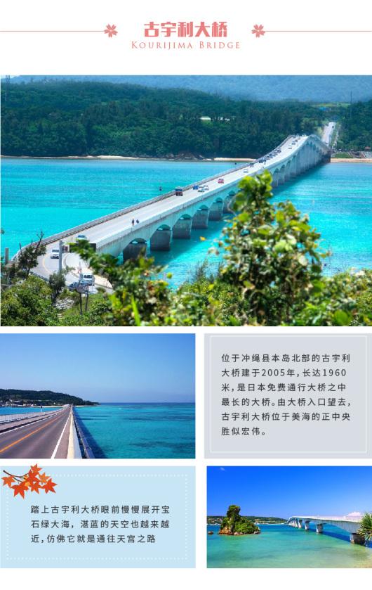 (冲绳海洋博物会纪念公园 古宇利岛 古宇利岛 古宇利大桥 琉球村)