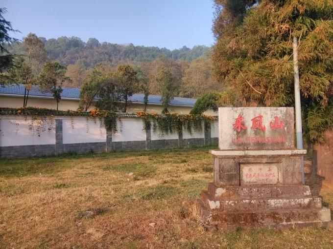 来凤山国家森林公园