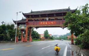 【遂宁图片】竹子骑川藏Day17(6月23日-长乐镇-遂宁124km)