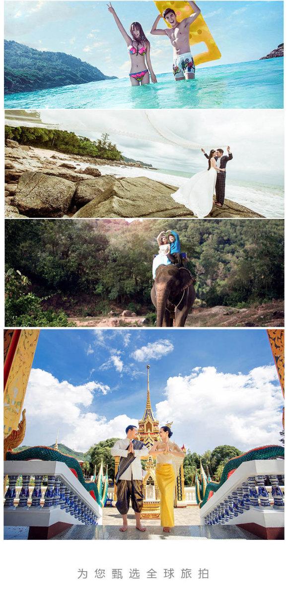 普吉岛出发 泰国海岛婚纱摄影旅拍(包含指定区域酒店接送 全程一对一