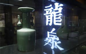 【丽水图片】2016.2.1龙泉披云青瓷文化园