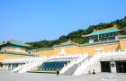 台湾台北故宫博物院+顺益台湾原住民博物馆门票联合电子票 台湾景点门票