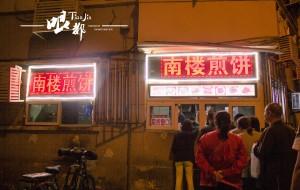 天津美食-南楼煎饼果子