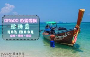 【董里图片】Koh Mook 珍珠岛(穆岛)旅游攻略 | 费用+住宿+实用资料+游记