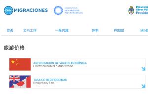 【阿根廷图片】阿根廷电子签证AVE全程攻略(持有美签或者申根签)(本人已经成功支付+填表)