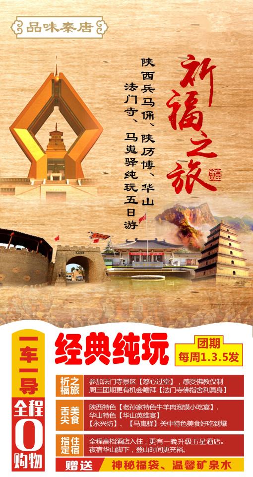 联合国教科文组织将秦陵(含兵马俑)列入世界