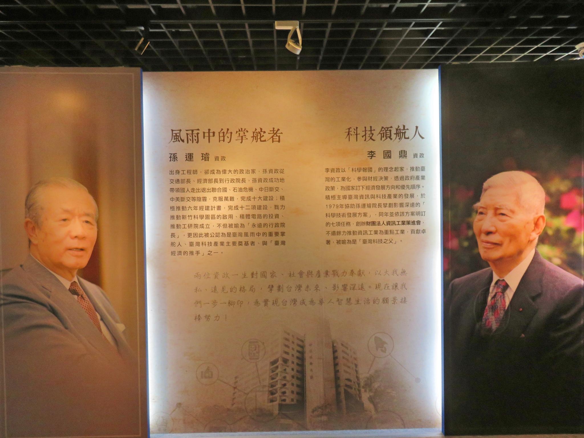 2016台湾游-李国鼎故居、孙运璿故居